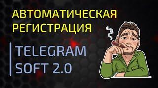 Регистрация аккаунтов в TG-SOFT 2.0 Все тонкости авторегистрации телеграм-аккаунтов screenshot 3