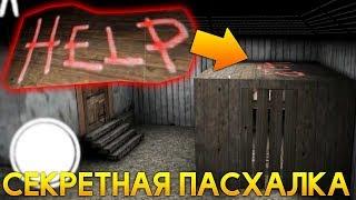 СЕКРЕТНАЯ ПАСХАЛКА HELP ЖЕРТВЫ! - Granny