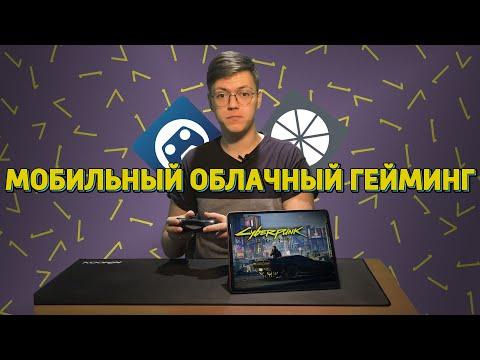 ОБЛАЧНЫЙ ГЕЙМИНГ НА МОБИЛКЕ!!! (Steam Link Vs Moonlight)