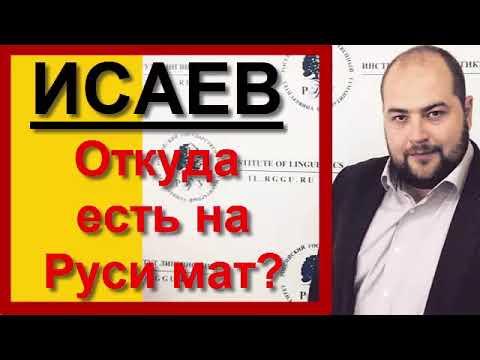 Игорь ИСАЕВ: Лингвистика Русского Мата (и не только русского)