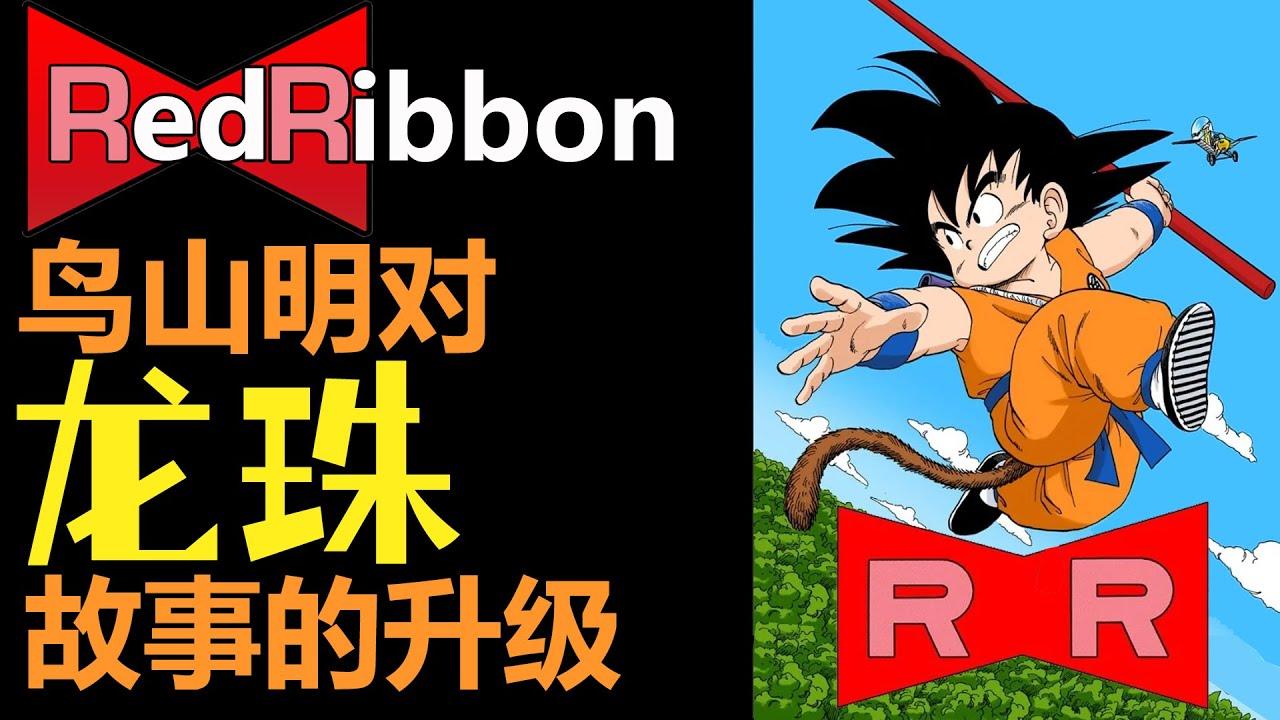 為什麼說RedRibbon是鳥山明對龍珠故事的升級
