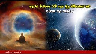 විශ්වය පුරා අදටත් රැව්දෙන බුදු හිමියන්ගේ හඩ පටිගත කළ හැකිද ? - Great Buddha