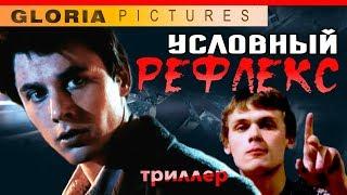 """""""Условный рефлекс"""" фильм 2001  триллер"""