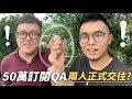 【50萬訂閱QA!兩人正式交往?】志銘與狸貓