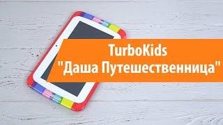 Распаковка TurboKids Даша Путешественница / Unboxing TurboKids Даша Путешественница