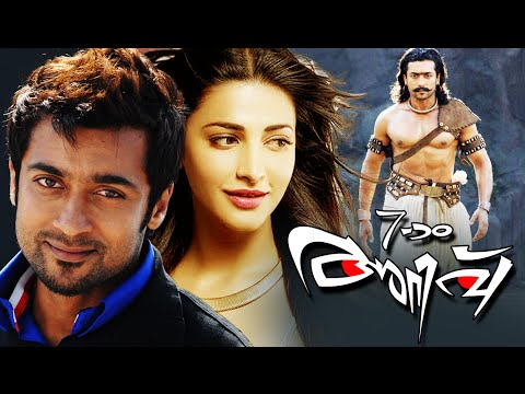 Malayalam Full Movie | Ezham Arivu | Action Movie Ft. Suriya,Shruti Haasan 2016 Online Releases