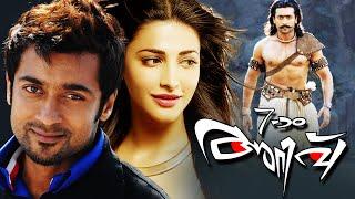 Malayalam Full Movie | Ezham Arivu | Action Movie Ft. Suriya,Shruti Haasan  | Superhit Movies