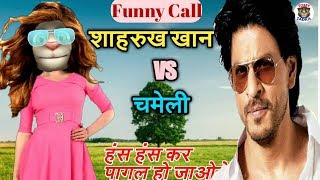 शाहरुख खान VS चमेली कॉमेडी। Shahrukh Khan Funny Call Talking Tom (Billu)। Shahrukh Khan dailouge