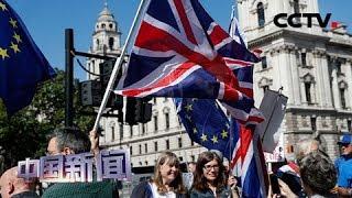 [中国新闻] 英国议会再次否决首相提前大选的动议 | CCTV中文国际