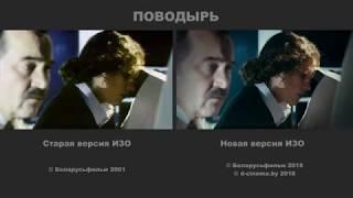 """фильм """"ПОВОДЫРЬ"""" (тест №1, split)"""