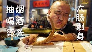 【吃货请闭眼】 试吃北京创意菜!德云社于老师的三大爱好,抽烟喝酒烫头!New Beijing Food from Chinese crosstalk team