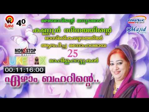 Eazham Baharinte |kannur seenath super hit mappila songs evergreen mappilapattukal  nonstop jukebox