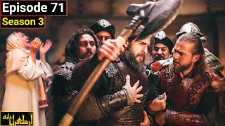 Ertugrul Ghazi Season 3 Episode 71 In Urdu | Summary | Ertuğrul Saved Dundar From Vasilius Clutches