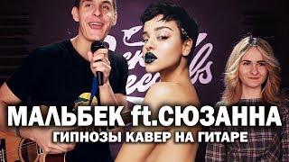 МАЛЬБЕК Feat СЮЗАННА ГИПНОЗЫ Официальный кавер под гитару