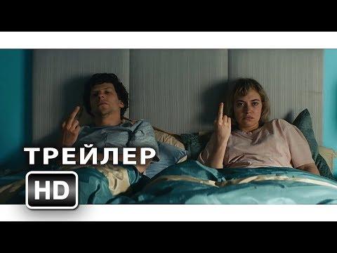 Фильм ВИВАРИУМ смотреть Трейлер на русском  2019/2020
