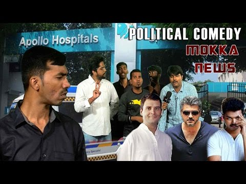Jayalalitha  News - What Exactly is Happening inside Apollo Hospital - Athu Ithu Eathu - Thala Ajith is the Next CM of Tamil Nadu Mokka News With Manoj - Must Watch  -~-~~-~~~-~~-~- Please watch: