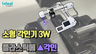 [소형 레이저 각인기 3W] 플라스틱 각인