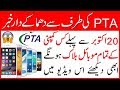 PTA Will Block Which Company Mobile In Pakistan | Illegal Mobile Company Name |