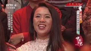 《中国文艺》 20191002 十月·记忆| CCTV中文国际
