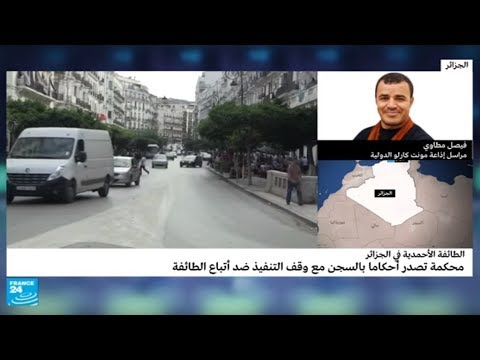 الجزائر: أحكام بالسجن مع وقف التنفيذ بحق أتباع من الطائفة الأحمدية  - 10:22-2018 / 6 / 13