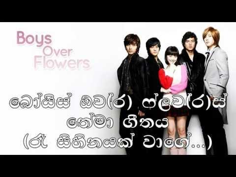 Boys Over Flowers Sinhala theme song with lyrics - රෑ සිහිනයක් වාගේ