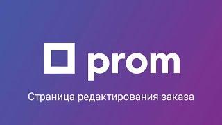страница редактирования заказа на Prom.ua
