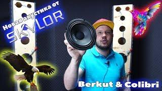 Новая акустика от SkyLor Berkut & Colibri