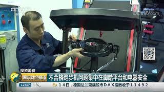 [国际财经报道]投资消费 上海:电动跑步机质量抽检 多个批次不合格| CCTV财经