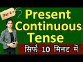 सीखें Present Continuous Tense with examples सिर्फ 10 minute में   English Learning Series [Day 4]