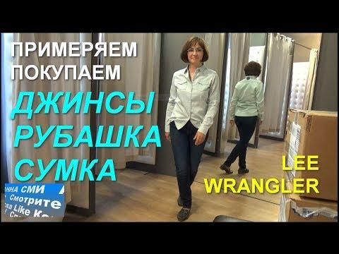 Женские вещи#Джинсы, рубашка, сумка#Lee#Wrangler