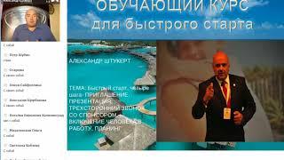 Обучение для быстрого старта Штукерт А.Ф.  ДЛЯ ПАРТНЕРОВ!!!!!