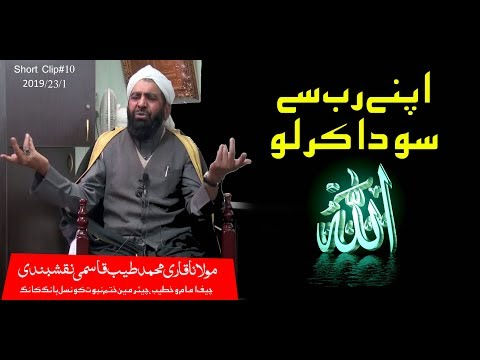The Real Love Of ALLAH By Maulana Qari Muhammad Tayyab Qasmi    New Short Clips 2019