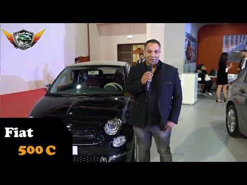 الكتكوته فيات 500 c سيارة الغلابه :) 🤣 Fiat 500 C Review
