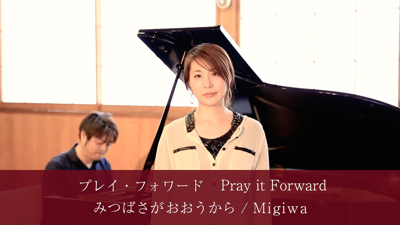 みつばさがおおうから/Migiwa プレイ・フォワード テーマソング