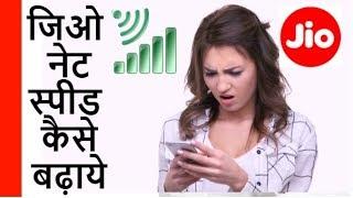 क्या आप जियो नेटवर्क सिग्नल की समस्या का सामना कर रहे हैं  इस वीडियो को देखें, छुटकारा पाएं || Jio