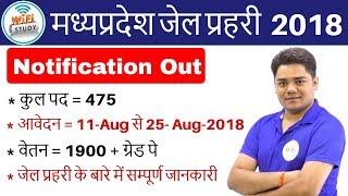 MP Jail Prahari  2018 Notification Out I 475 Posts   Exam Dates, Syllabus, Salary, Everything