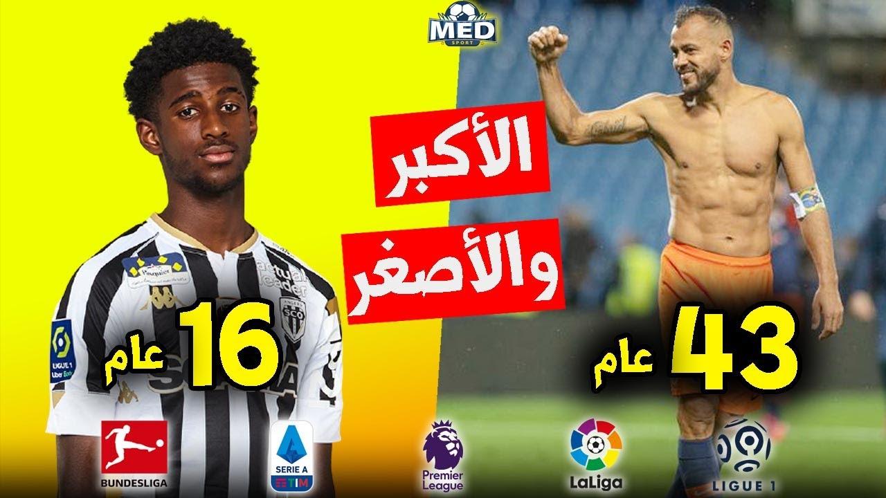 أكبر وأصغر لاعب شارك هذا الموسم في كل دوري من الدوريات ال5 الكبرى   بينهم عرب