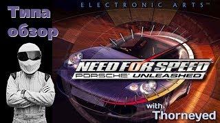 NFS: Porsche Unleashed | Типа обзор