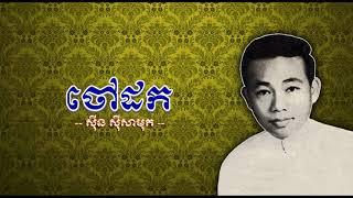 ចៅដក - ស៊ីន ស៊ីសាមុត | Chao Dork - Sinn Sisamouth
