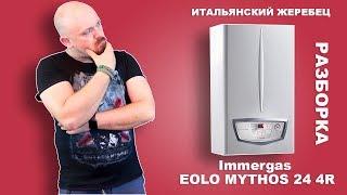 видео Котлы Immergas