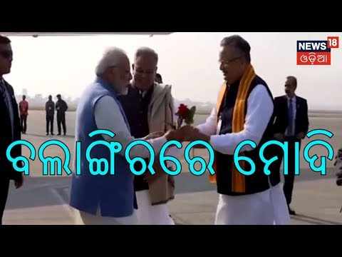 Bolangirରେ ପହଞ୍ଚିଲେ PM Narendra Modi,ବଡ ସମାବେଶର ହୋଇଛି ଆୟୋଜନ | LIVE |AAMARI ODISHA