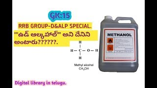 RRB GROUPD AND ALP general knowledge||GK:15(gs తెలుగులో)||digital library in telugu||