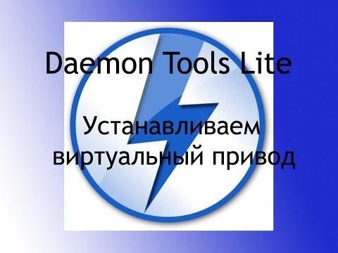 Daemon Tools Lite. Как установить эмулятор виртуальных приводов?