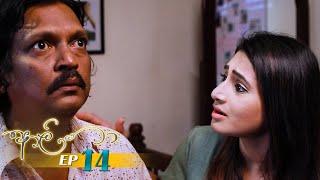 Aaliya | Episode 14 - (2021-04-20) | ITN Thumbnail