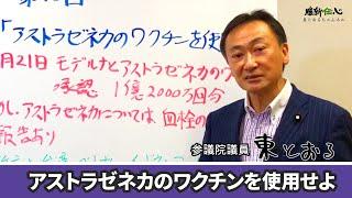 2021 07 14 アストラゼネカのワクチンを使用せよ       東 徹(日本維新の会)