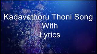 Poomaram | Kadavathoru Thoni Song With Lyrics