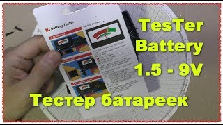Измеритель батареек и аккумуляторов ВТ-168 Вскрытие покажет