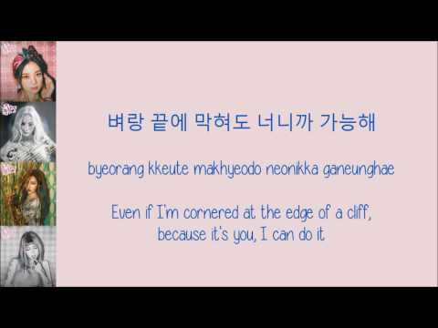 Wonder Girls - To The Beautiful You [Hang, Rom & Eng Lyrics]