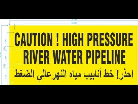 CAUTION ! HIGH PRESSURE RIVER WATER PIPELINE  Luban Packing UAE