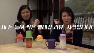 [맘톡] 빨대컵 추천 내돈 주고 써본 육아용품 리뷰